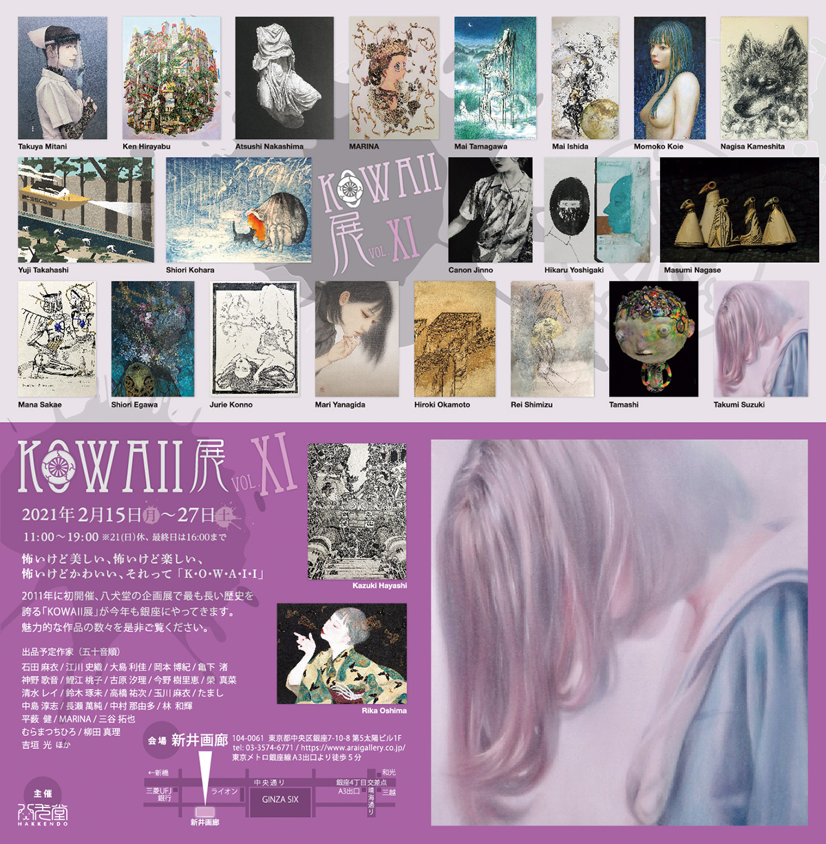 KOWAII展 vol.XI
